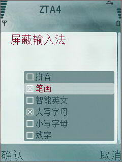 A4输入法电脑版截图1