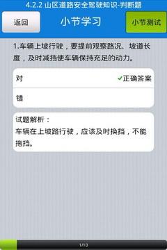 交规考试app截图1