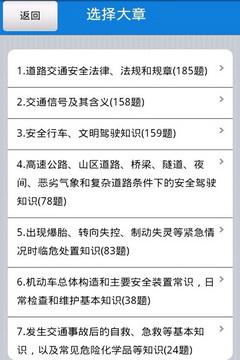 交规考试app截图2