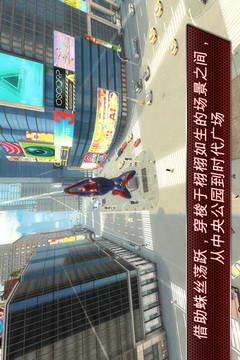 超凡蜘蛛侠手游截图1
