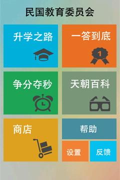 国民教育委员会电脑版截图1
