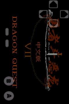 勇者斗恶龙7电脑版截图1