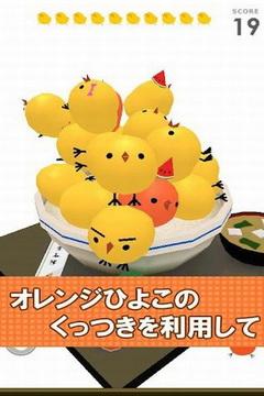 小鸡盖饭截图2