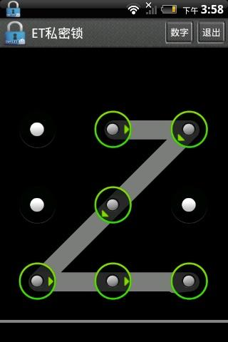 ET私密锁截图2