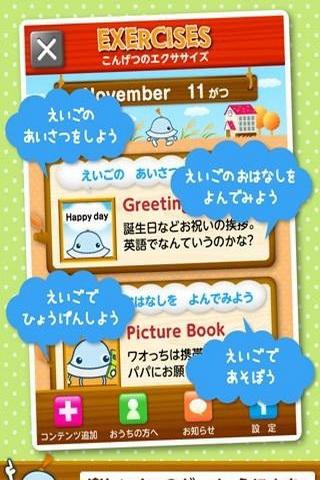 日本英语学堂电脑版截图2