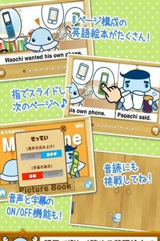 日本英语学堂电脑版截图4