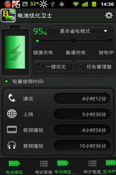 电池优化卫士截图1