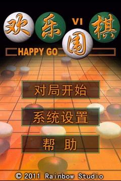 欢乐围棋电脑版截图1