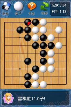 欢乐围棋电脑版截图3