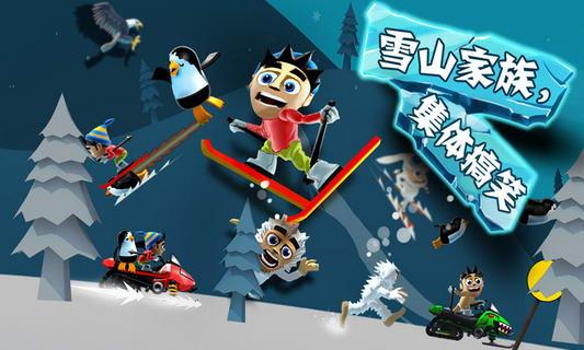 滑雪大冒险截图1