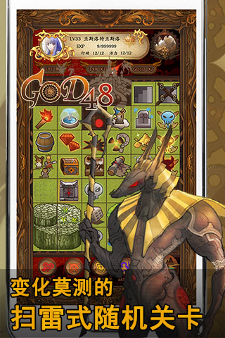 GOD48电脑版截图3