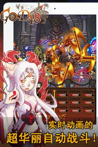 GOD48电脑版截图4