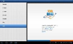 139邮箱客户端HD截图1