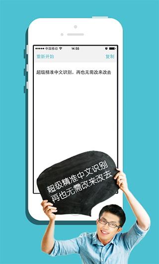 语音输入板app截图2