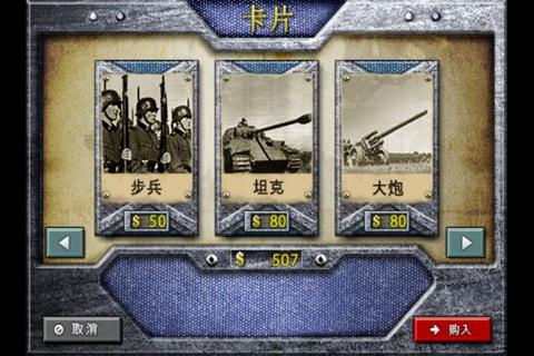 欧陆战争2截图3