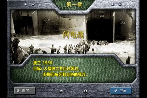 欧陆战争2截图2