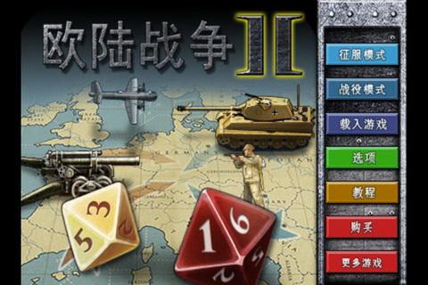欧陆战争2截图1