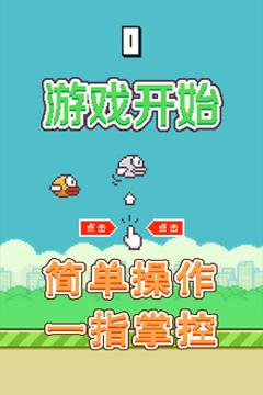 飞翔的小鸟Flappy Bird截图1