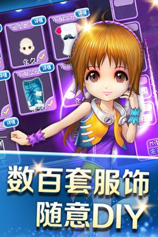 中国好舞蹈手游体育app万博版截图4