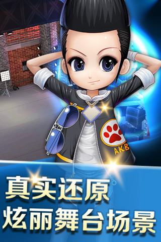 中国好舞蹈手游体育app万博版截图2
