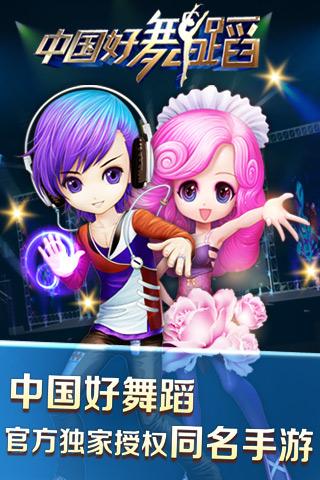中国好舞蹈手游体育app万博版截图1