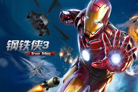 钢铁侠3 mkv下载_【钢铁侠3手游电脑版下载2019】|钢铁侠3手游 PC端最新版