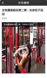 女性健身截图4