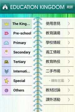 教育王国截图2