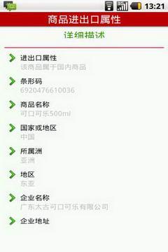 手机扫码器app截图2