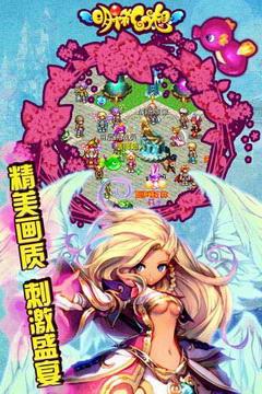 明珠幻想电脑版截图1
