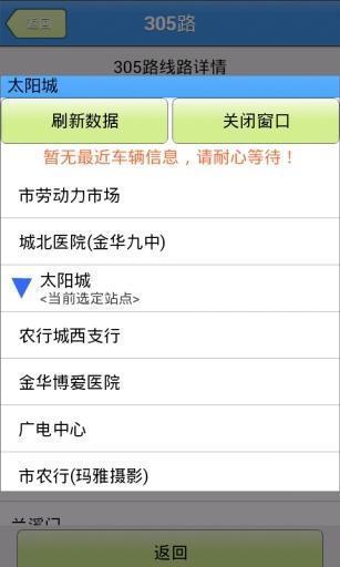 金华公交app截图1