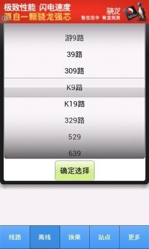 金华公交app截图2