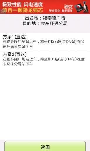 金华公交app截图3