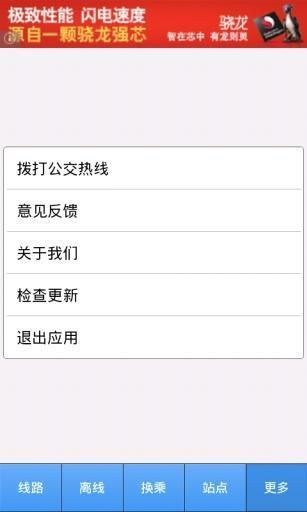 金华公交app截图4