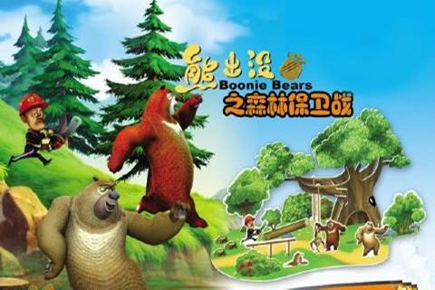 熊出没之森林保卫战截图1
