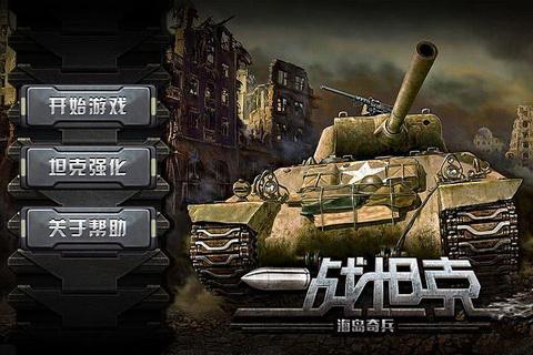 二战坦克截图4