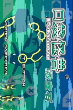 口袋妖怪绿宝石手机版截图1