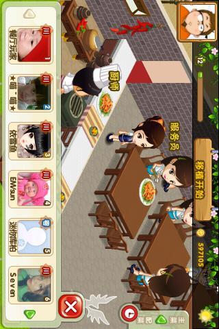 QQ餐厅截图3