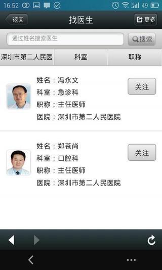 深圳市第二人民医院app截图2