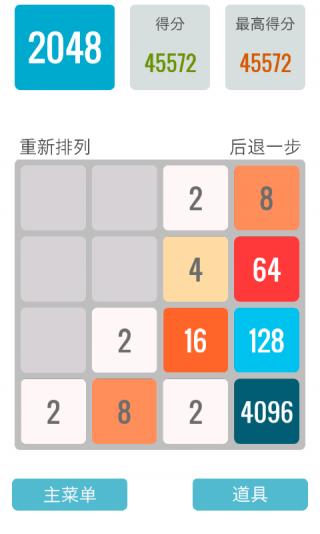 2048传奇电脑版截图2