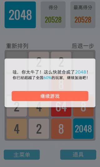 2048传奇电脑版截图1