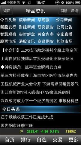东北大智慧app截图4
