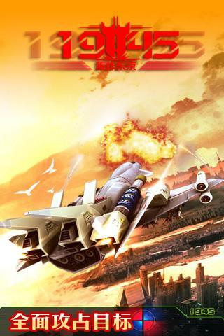 1945轰炸东京电脑版截图3