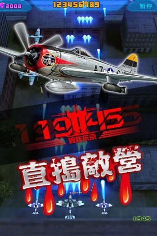 1945轰炸东京电脑版截图4