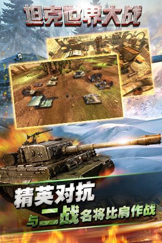 坦克世界大战截图3