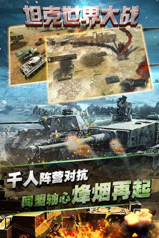 坦克世界大战截图1