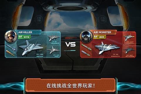 现代空战3D截图3