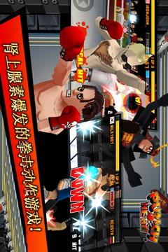 拳击英雄截图4
