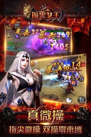 暗黑女王截图3
