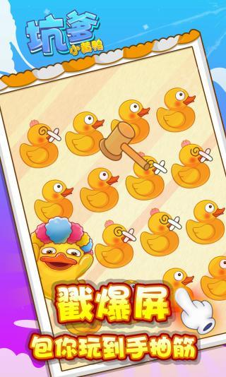 小黄鸭截图3